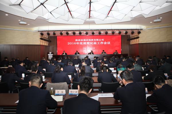 省公司召开2016年党建暨纪监工作会议